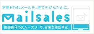 Mailsales