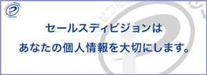 SalesDIV.はあなたの個人情報を大切にします。