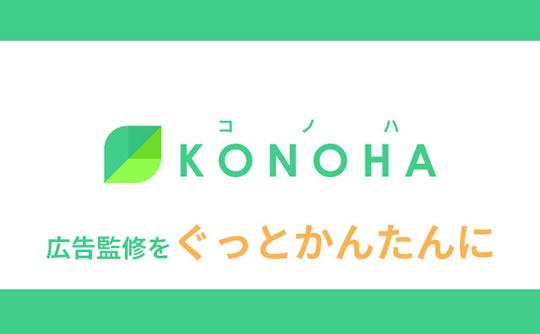 広告チェックを事前に!広告表現チェックツール「KONOHA(コノハ)」