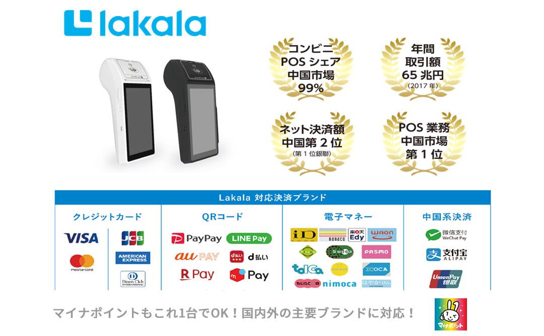 国内外主要決済ブランドすべてを1つの端末で!!「lakala」