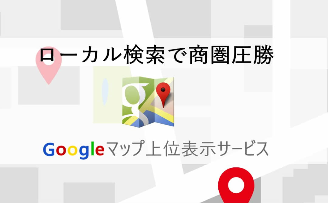 ローカル検索で商圏圧勝!Googleマップの検索最適化!