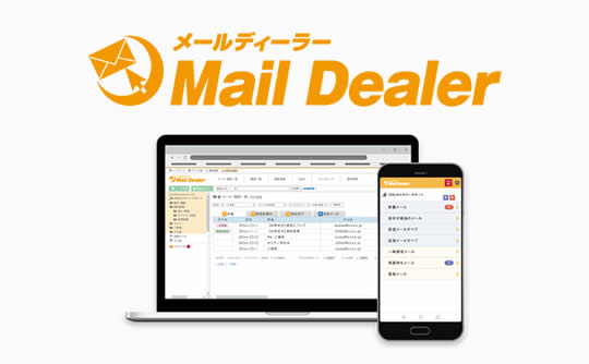 12年連続売上シェアNo.1のメール共有管理システム